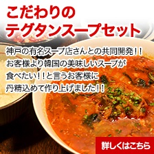 テグタンスープ