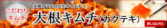 大根キムチ(カクテキ)