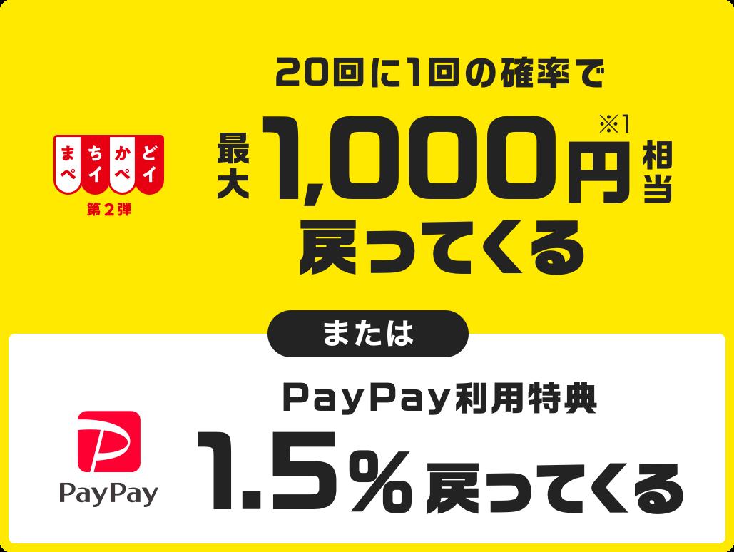 PayPay利用特典1