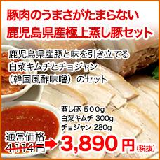 鹿児島県産極上蒸し豚セット