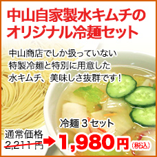 中山自家製水キムチのオリジナル冷麺セット