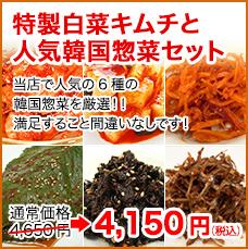 特製白菜キムチと人気韓国惣菜セット