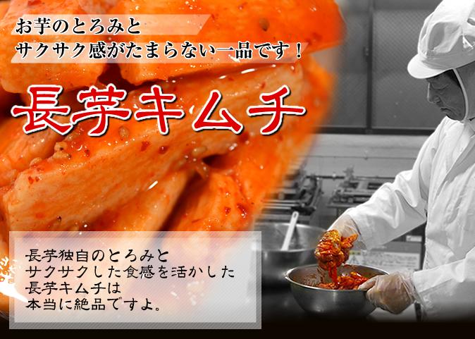 お芋のとろみとサクサク感がたまらない一品です!中山商店自慢の長芋キムチ。長芋独自のとろみとサクサクした食感を活かした長芋キムチは本当に絶品ですよ。