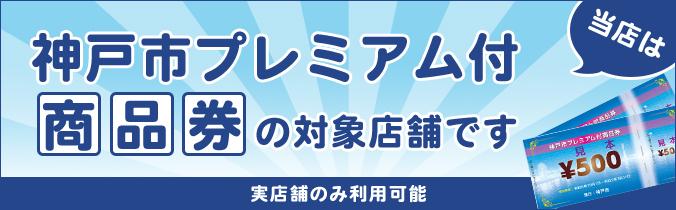 神戸市プレミアム付商品券の対象店舗です。