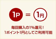 毎回購入の1%還元! 1ポイント1円としてご利用可能