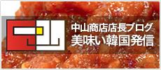 キムチ・韓国餅の中山商店店長ブログ
