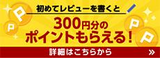 はじめてレビューを書くと300円分のポイントもらえる!