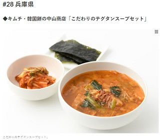テグタンスープセット